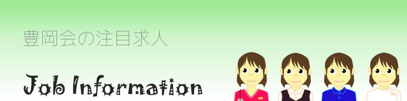jobinfomation2