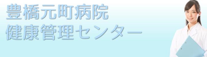 健診eyeキャッチ3_元町