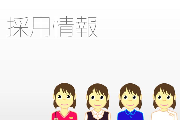 http://toyookakai.or.jp/cms/wp-content/uploads/2016/12/jobinfo.png