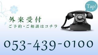 外来tel:053-439-0100